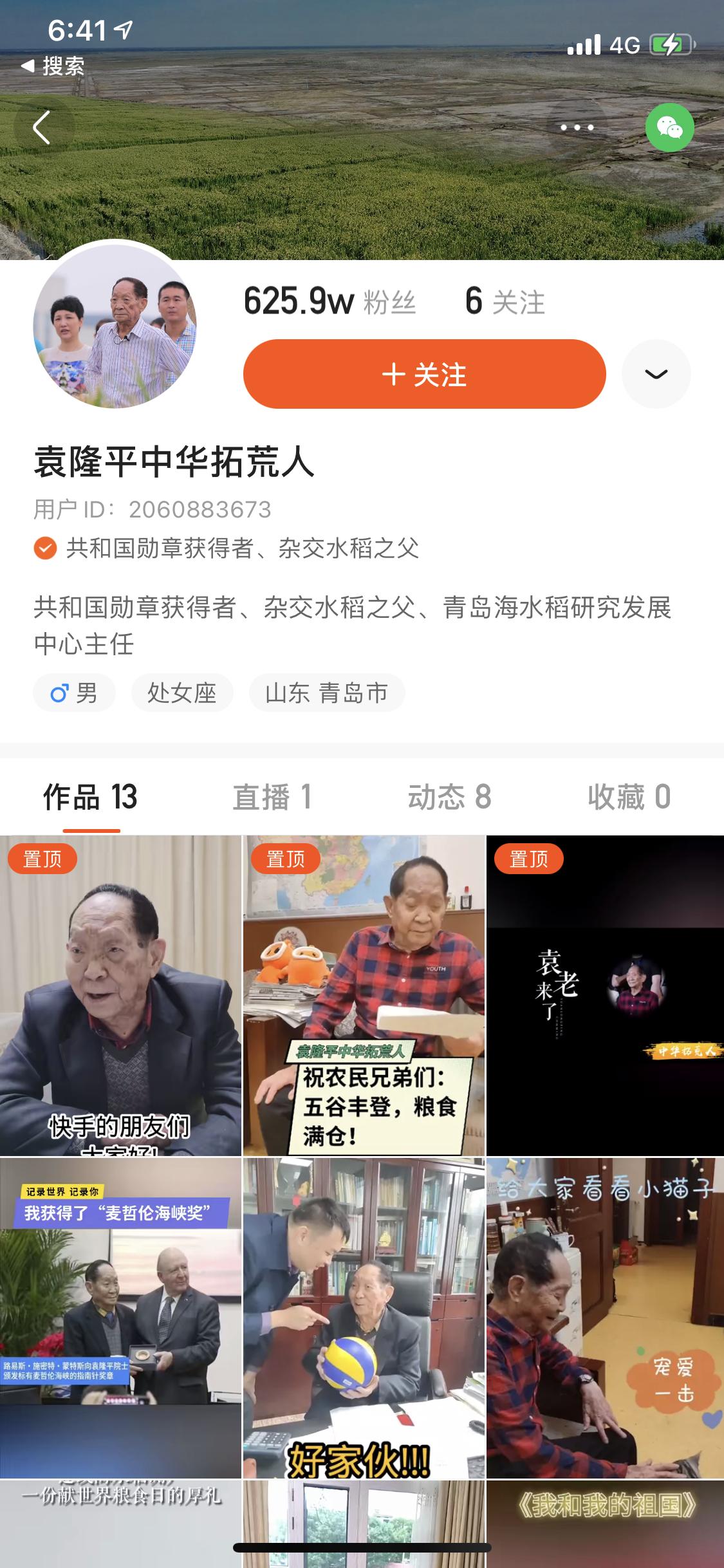 """""""袁隆平中华拓荒人""""快手账号"""