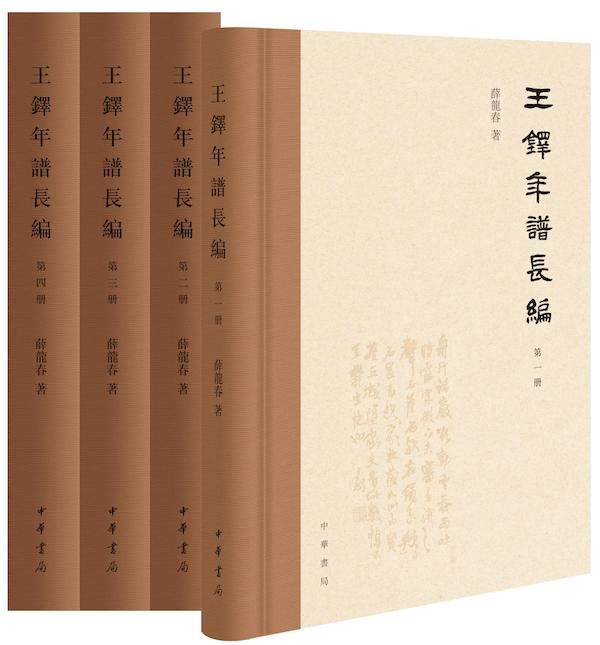 《王铎年谱长编》,薛龙春着,中华书局2020年10月出版,1976页,388.00元