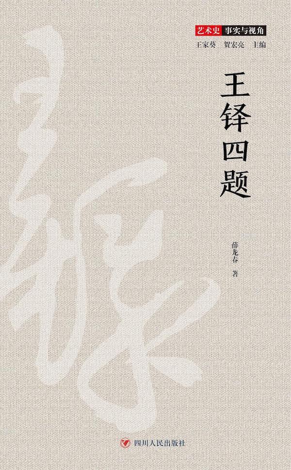 《王铎四题》,薛龙春着,四川人民出版社2020年9月出版,292页,65.00元