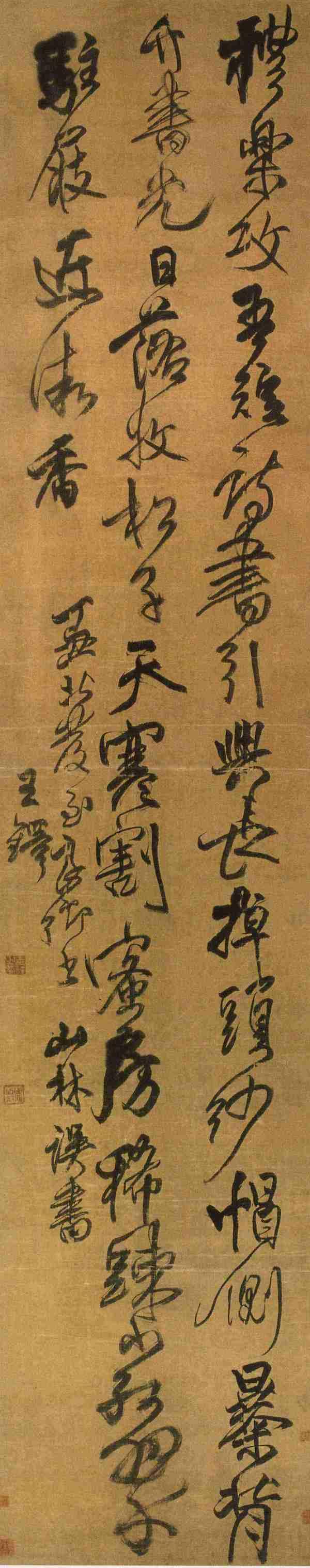 图二:王铎《杜甫诗轴》,广州美术馆藏