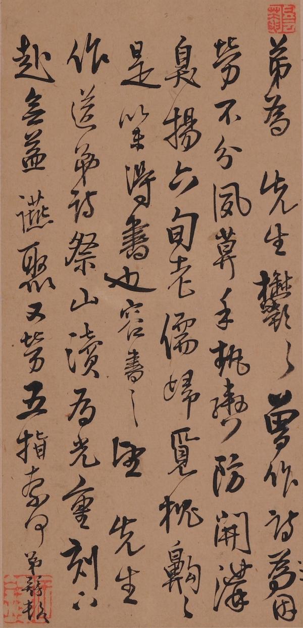 图三:王铎《致戴明说札》,香港近墨堂书法基金会藏