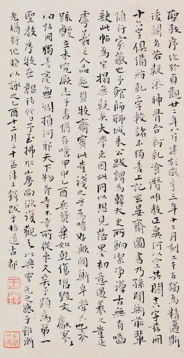 图四:王铎跋钱谦益藏《圣教序》宋拓本,北京保利2014年春拍