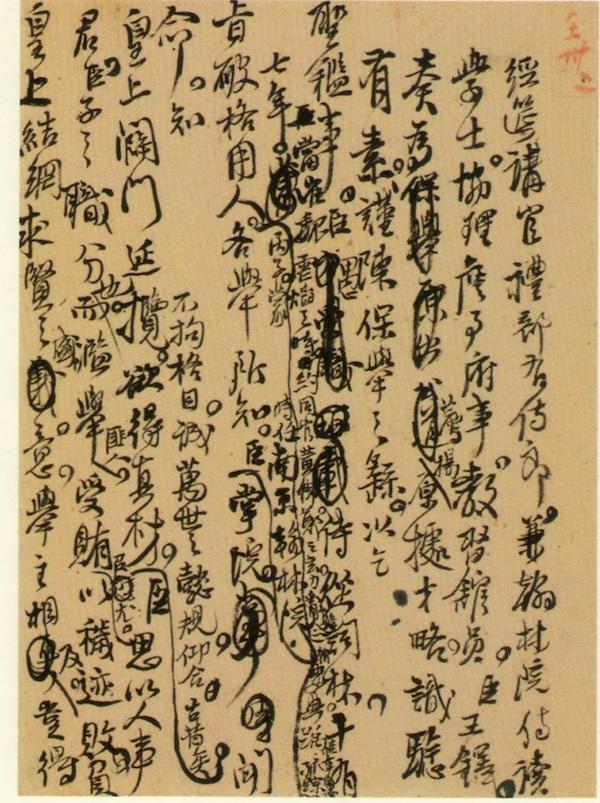 图五:王铎《手稿》,中国嘉德2011春拍