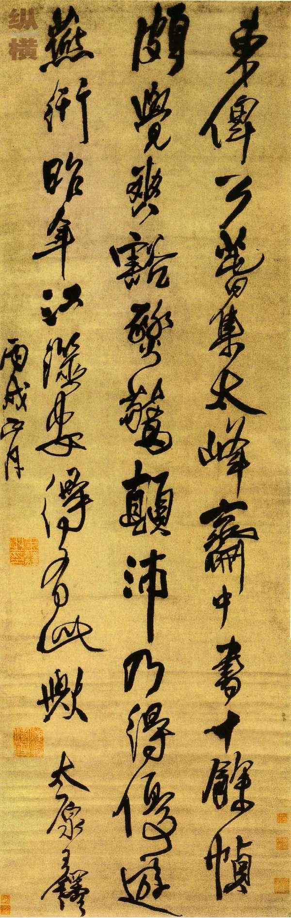 图六:王铎《赠侯佐文语轴》,香港艺术馆藏