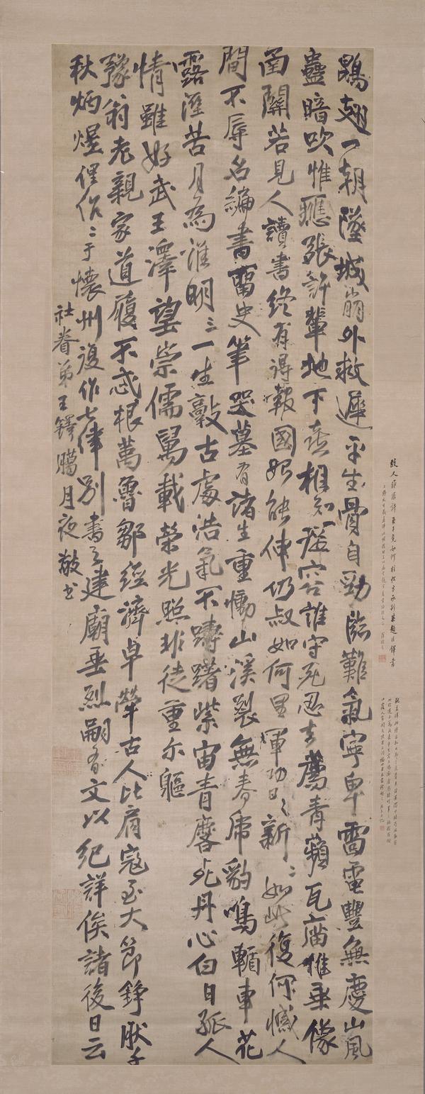 图七:王铎《挽救》吕维祺诗轴》,京都国立博物馆藏