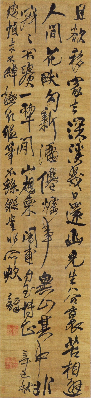 图十一:王铎《五言律诗轴》,中国嘉德2005年春拍