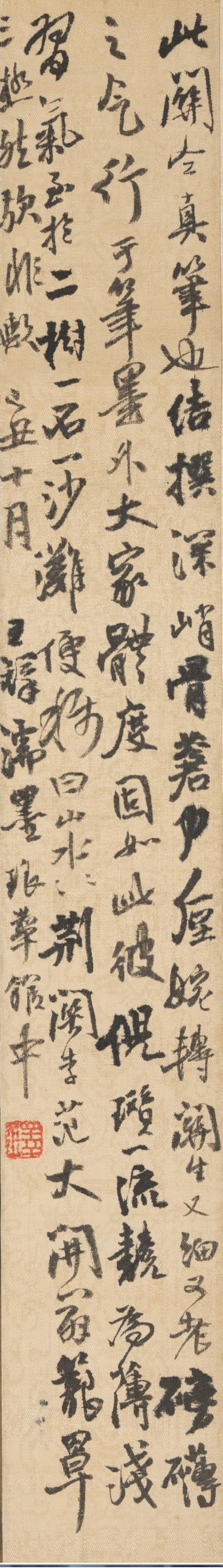 图十二:王铎跋关同《秋山晚翠图轴》,台北故宫博物院藏