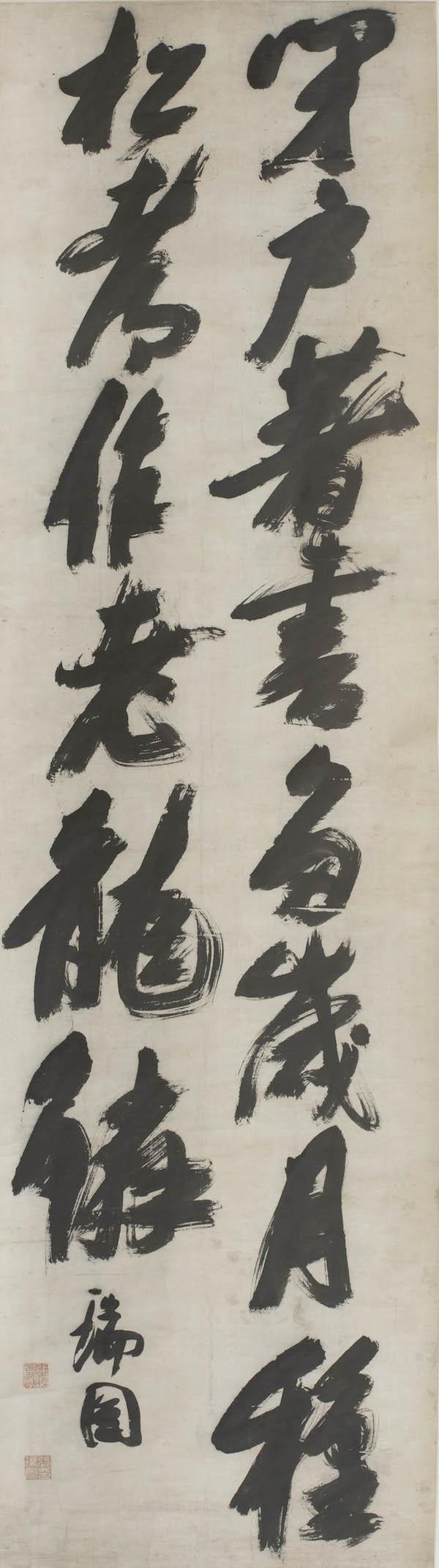 图十三:张瑞图《王维诗句轴》,美国观远山庄藏