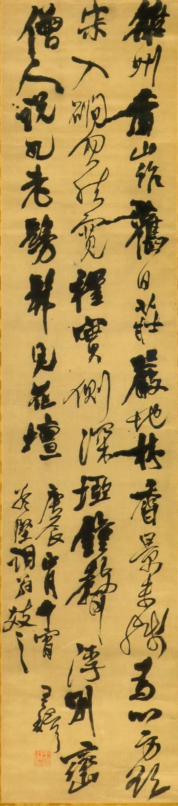 图十四:王铎《雒州香山作轴》,《王铎の书法》条幅编