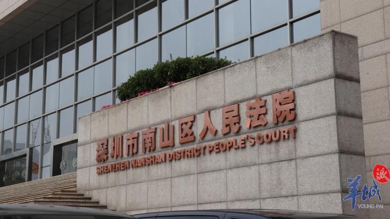 深圳市南山区人民法院