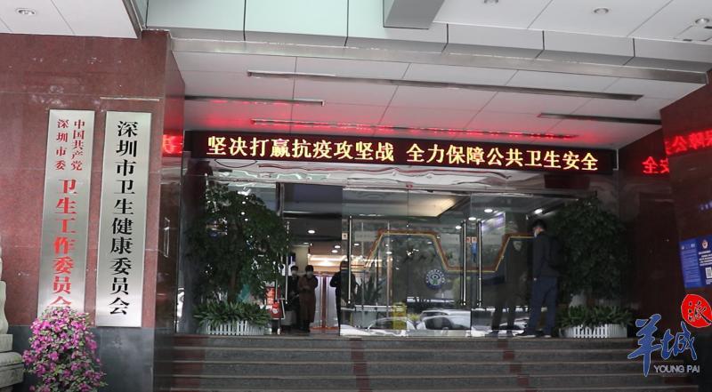 深圳市卫生健康委员会