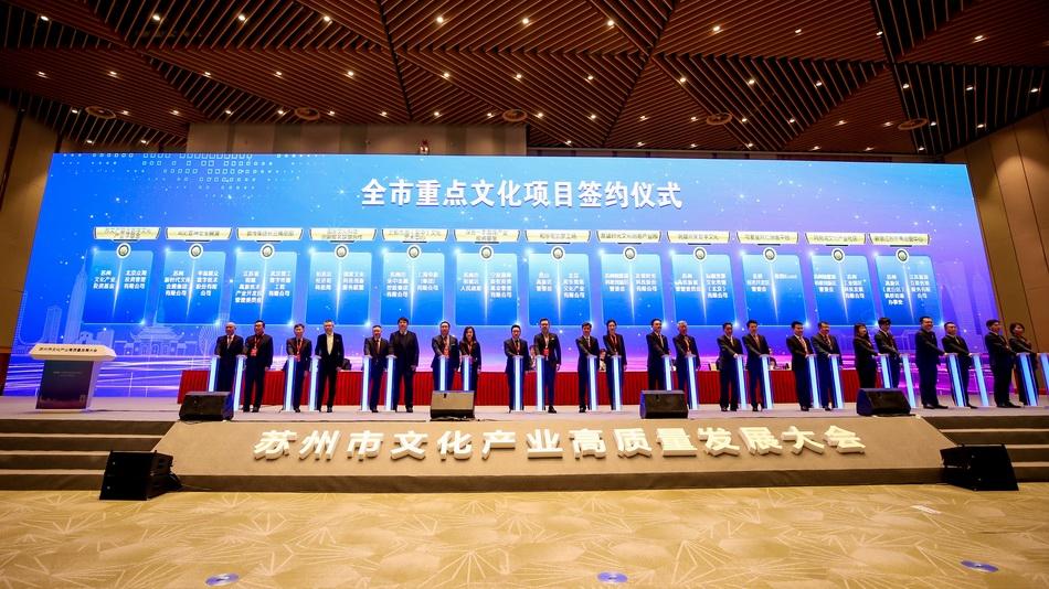 苏州市文化产业高质量发展大会召开。 苏州市委宣传部供图