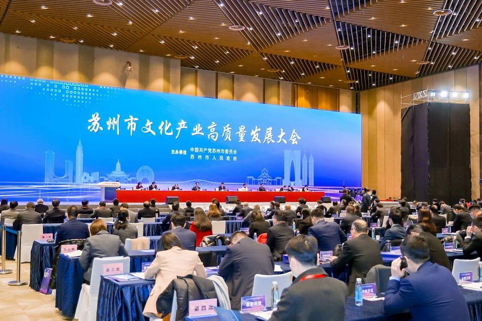 1月12日,苏州市文化产业高质量发展大会召开。