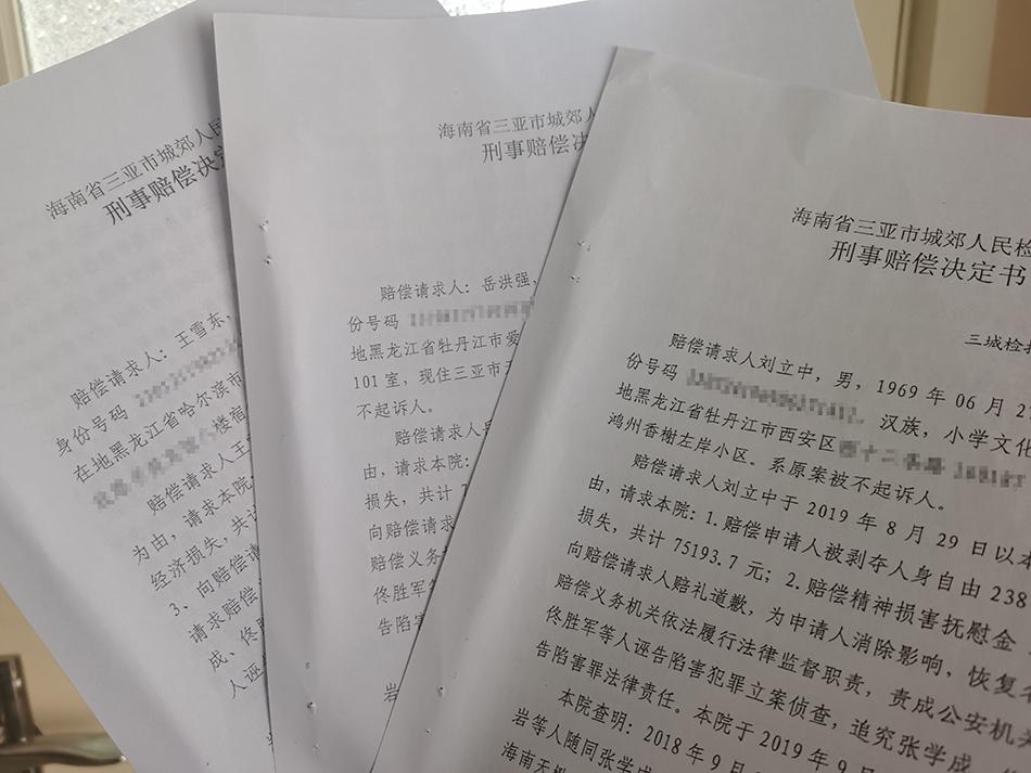 刘立中等人的《刑事赔偿决定书》
