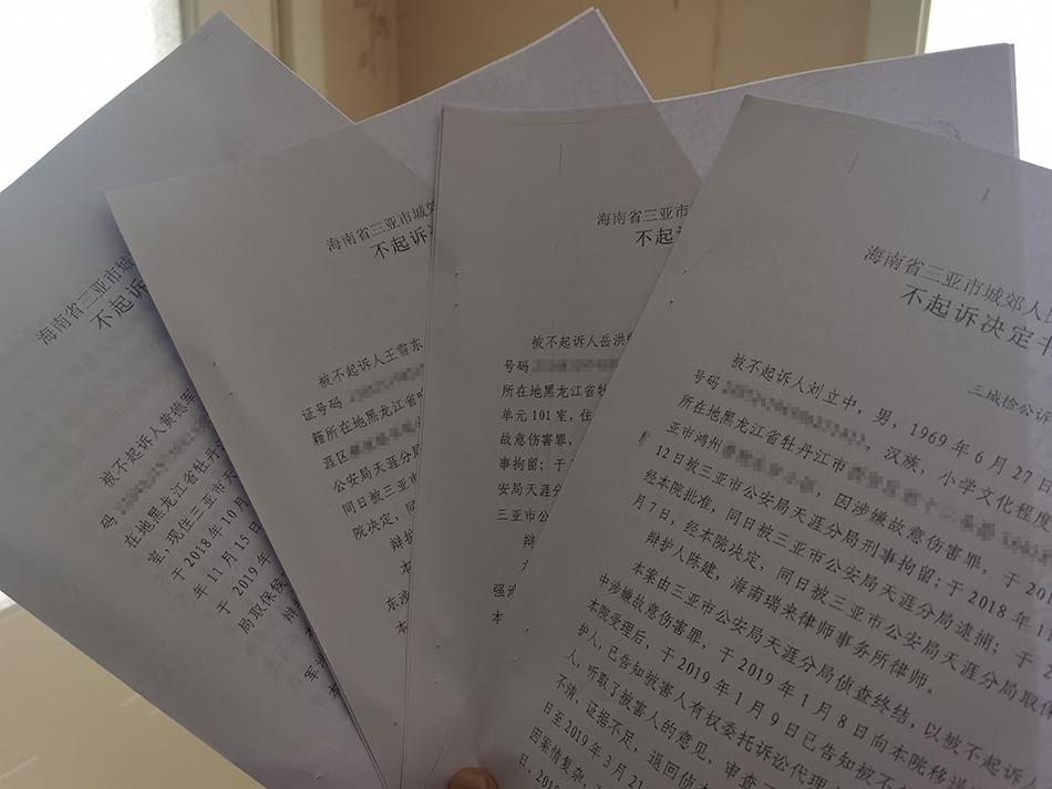 三亚市城郊检察院向刘立中等人出具的《不起诉决定书》