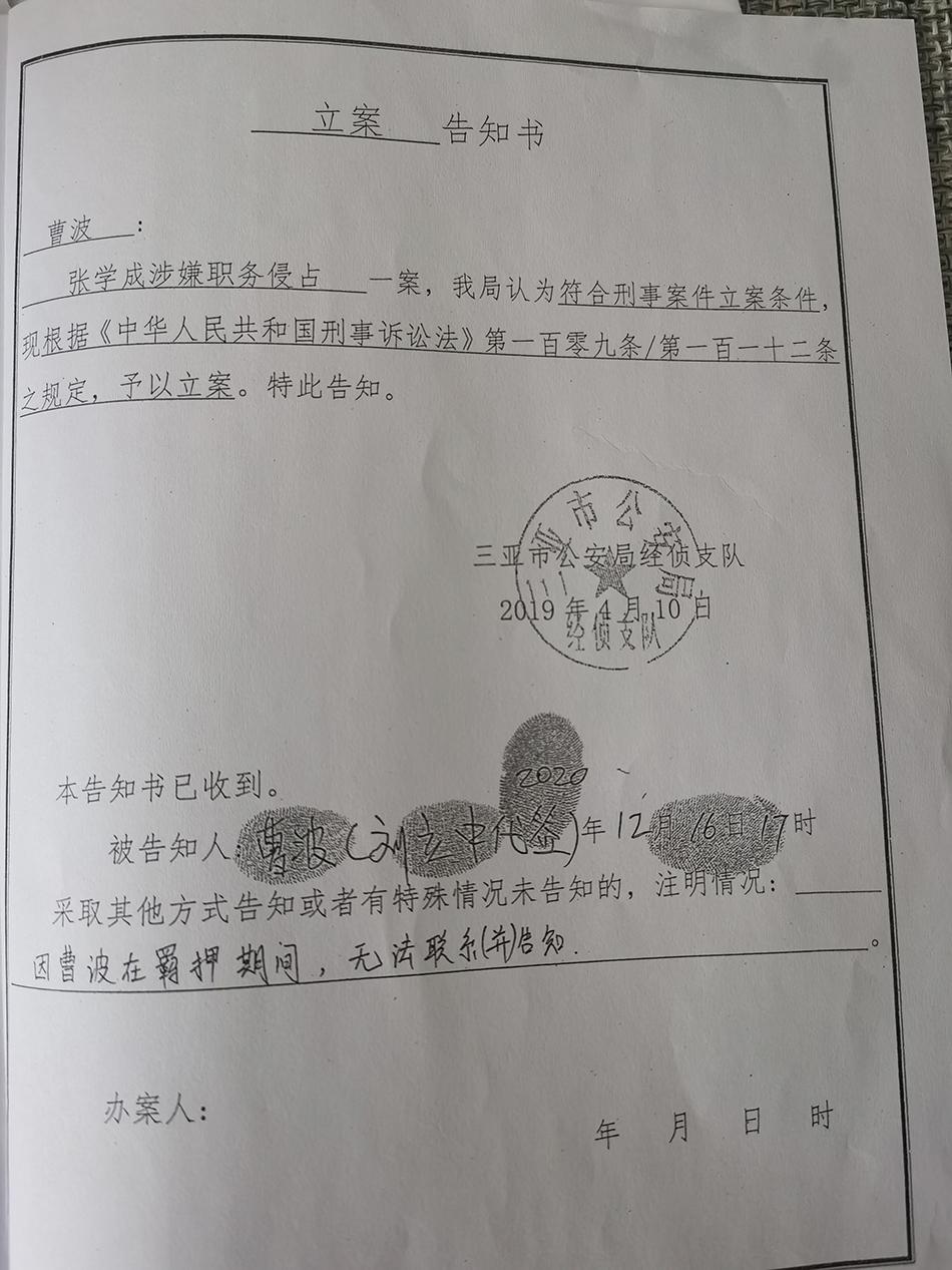 2020年12月,曹波家人从警方拿到针对张学成的《立案告知书》