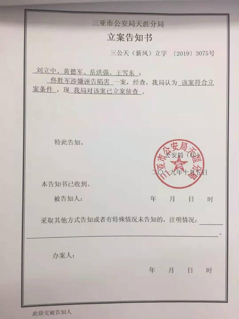 佟胜军因涉嫌诬告陷害,警方已对其进行立案侦查。