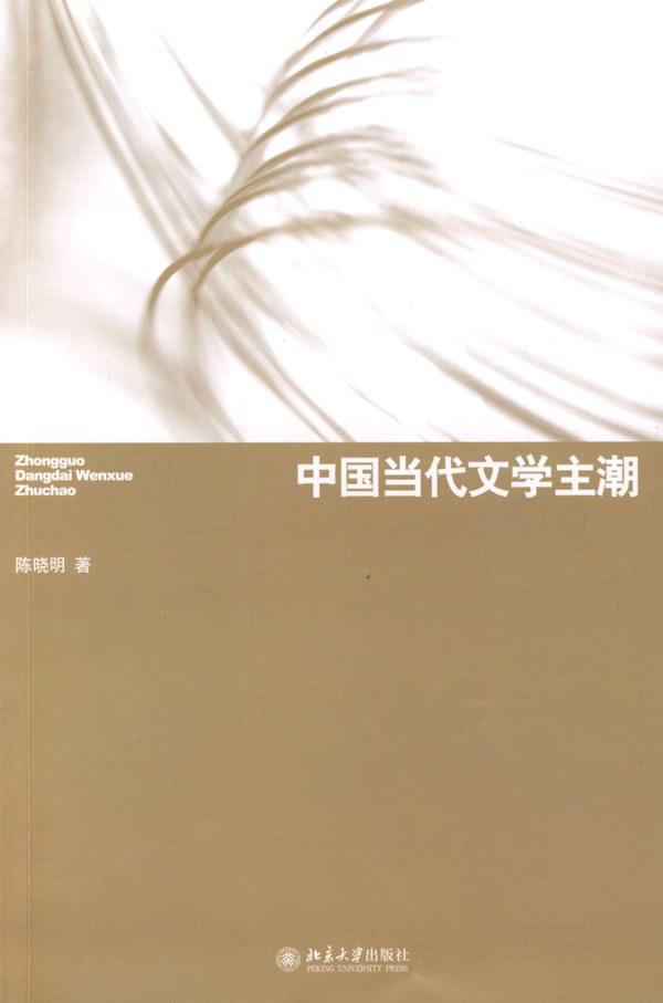 陈晓明《中国当代文学主潮》,2009年版4月版
