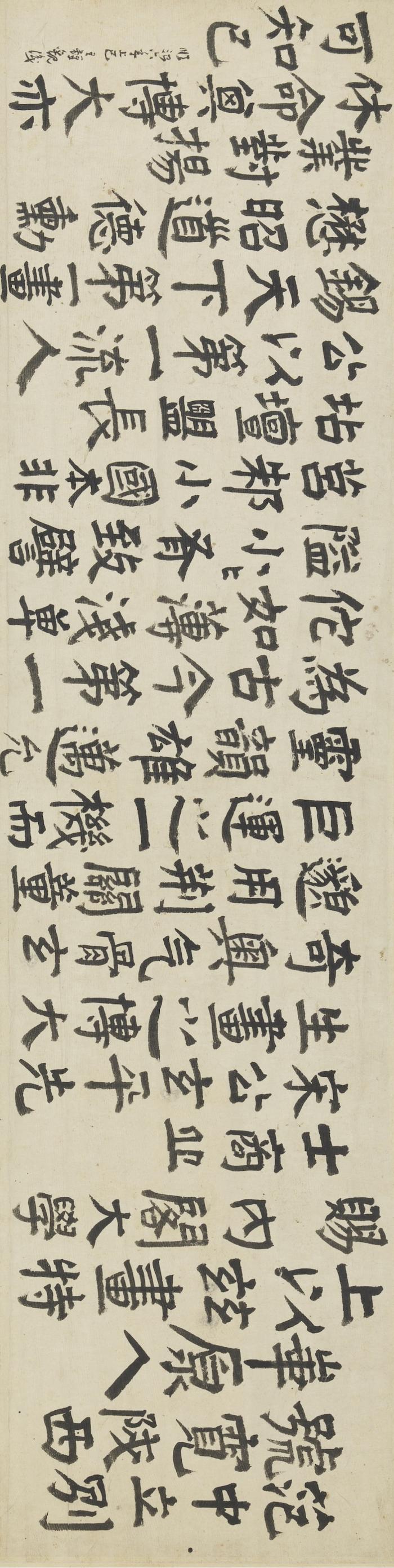 图八:王铎跋宋权藏范宽《雪山萧寺图轴》,台北故宫博物馆