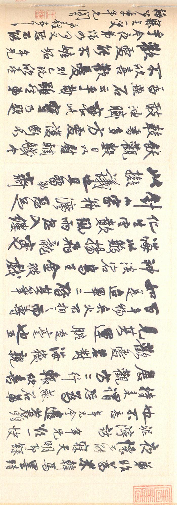 图十:王铎跋米芾《韩马帖卷》,故宫博物院