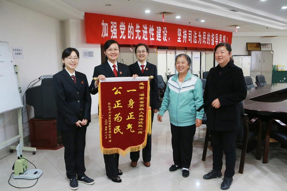 周春梅曾接受当事人送的锦旗。 来源:湖南高院