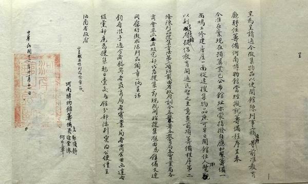 图四 1927年11月11日河南博物馆筹备委员关于报送陈列品简章给河南省政府的呈文