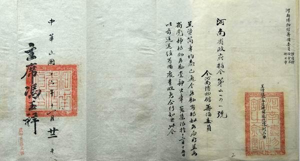 图五 1927年11月22日冯玉祥复河南博物馆筹备委员会河南省政府指令第二一四一号
