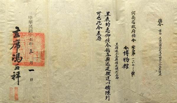 图七 1928年3月1日河南省政府指令字第一六七三号