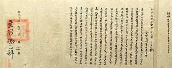 图八 1928年3月21日河南省政府第一六七九号据曹县呈未奉到征集物品简章仰补发由