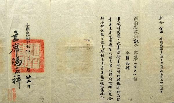 图九 1928年3月22日河南省政府训令字第一七O八号