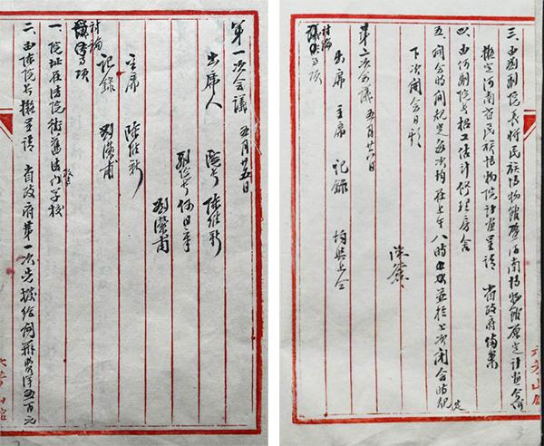 图十三 河南省民族博物院第一次会议纪录