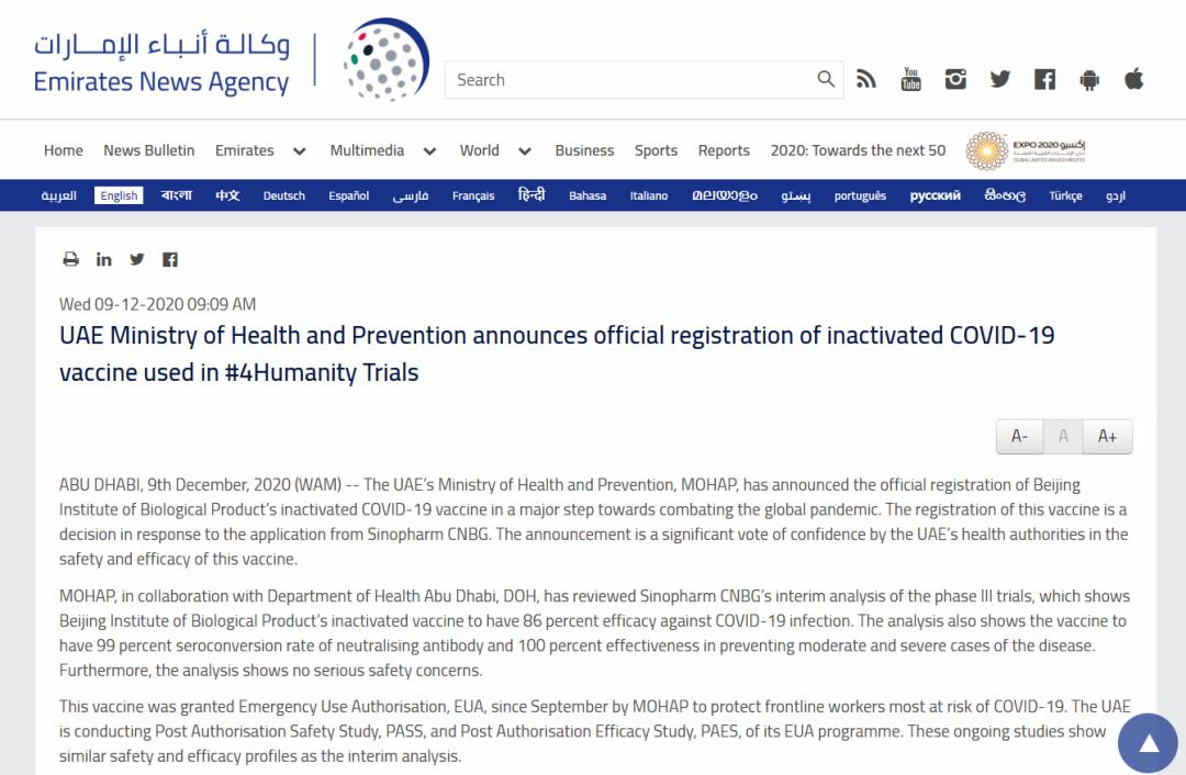 阿联酋通讯社报道国药集团中国生物新冠灭活疫苗在阿联酋注册上市