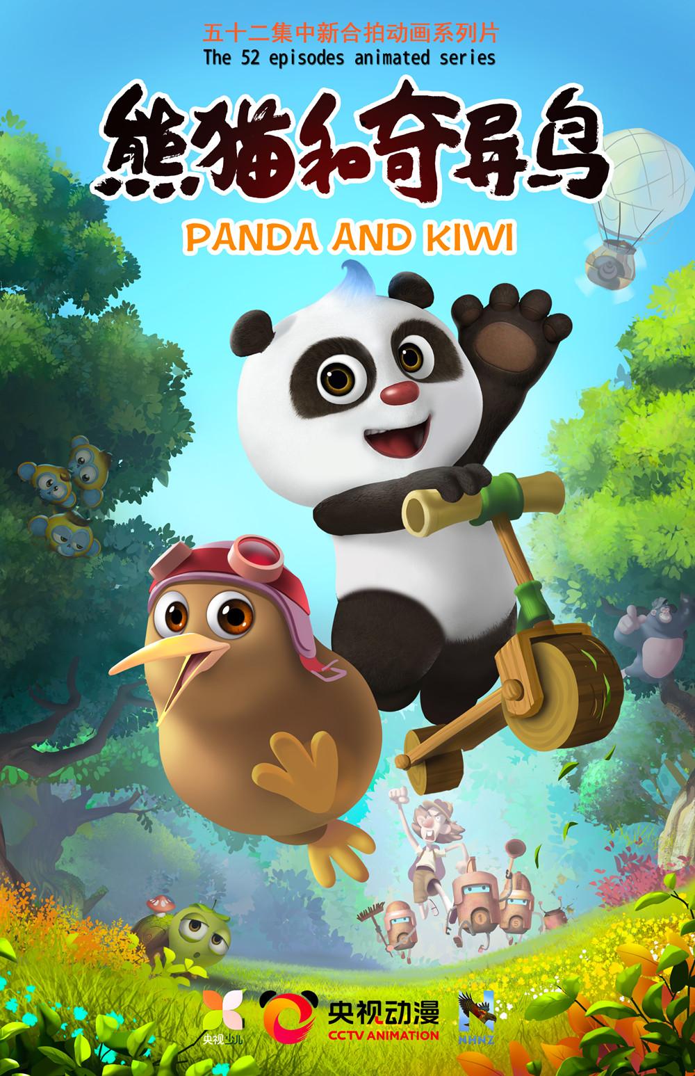 中新合拍《熊猫和奇异鸟》