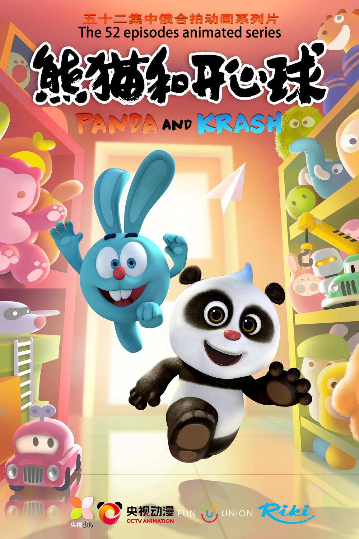 中俄合拍《熊猫和开心球》