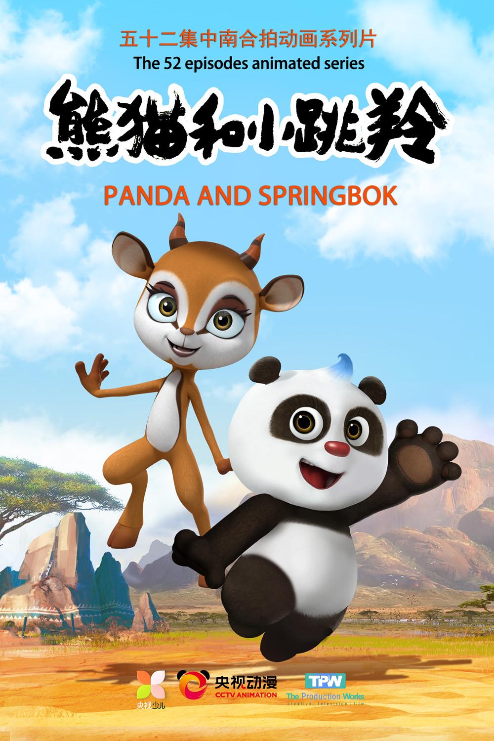 中南合拍《熊猫和小跳羚》