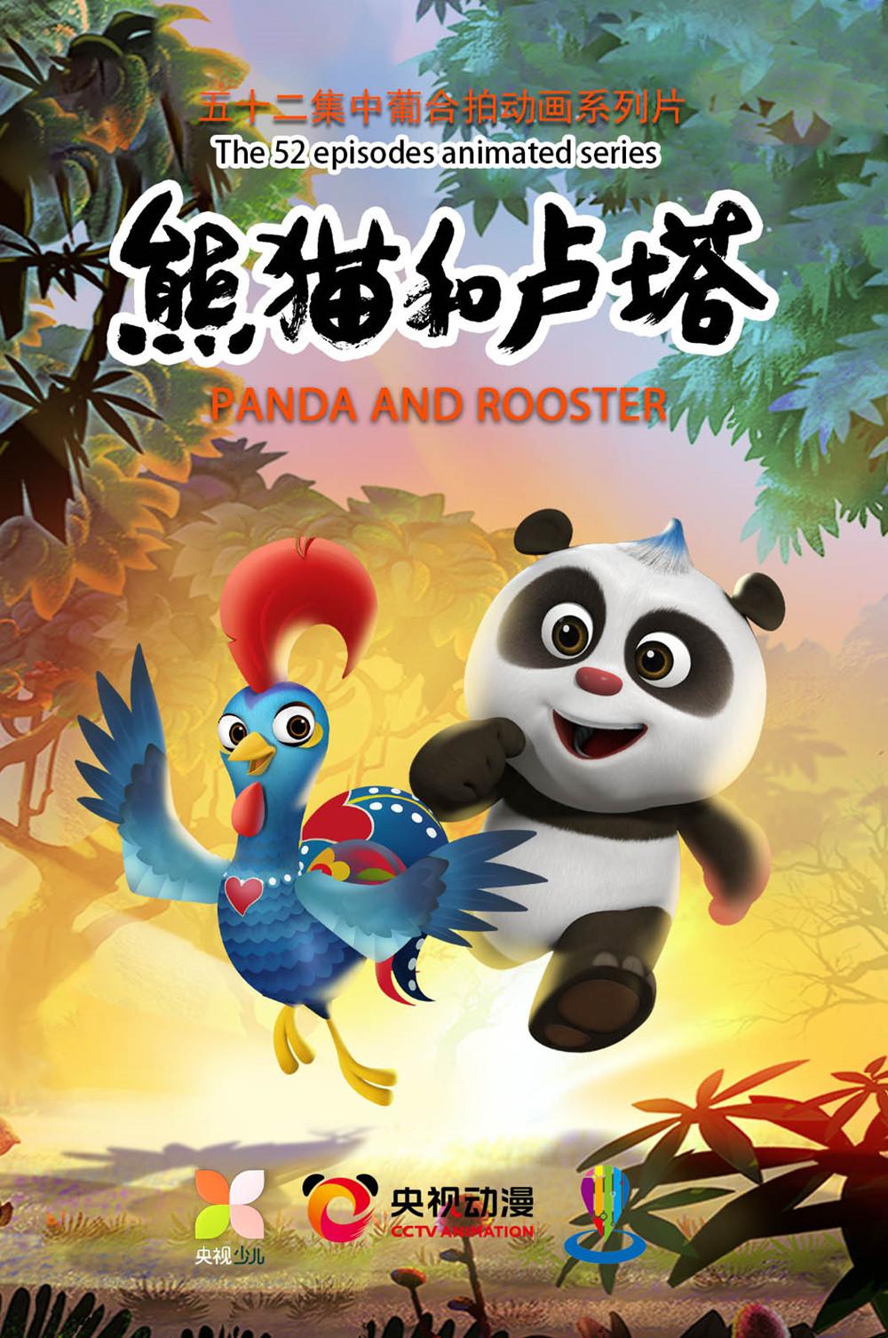 中葡合拍《熊猫和卢塔》