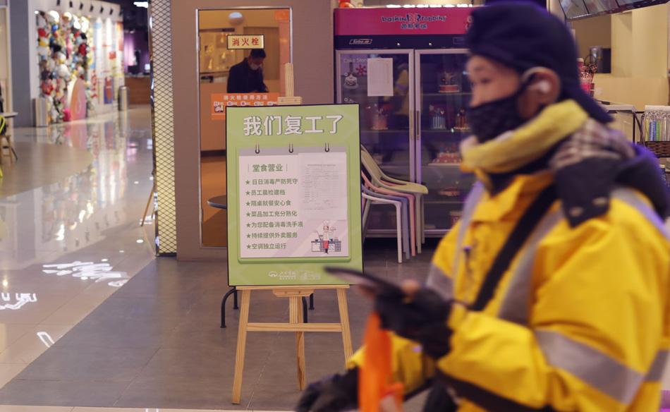"""2020年3月17日,北国商城内的快餐店门口""""我们复工了""""的招牌格外引人注目,随着疫情的有效控制,石家庄市的经济开始复苏。"""