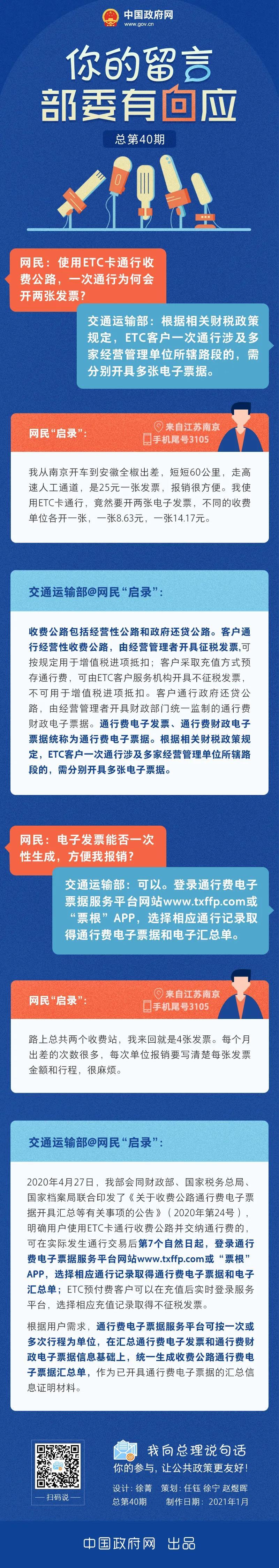 信无双娱乐登录:ETC发票报销麻烦?交通运输部回应了