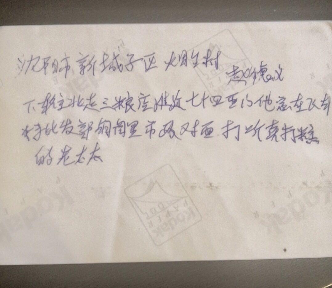 蔡某涛相片背面用蓝色圆珠笔记录的曹庆三大姐家地址