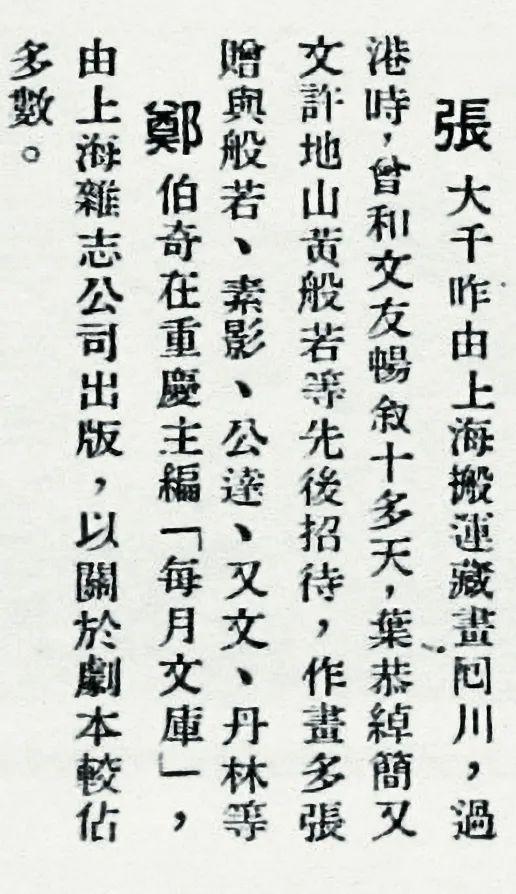 香港中国文化促进会出版《文化通讯》第五期