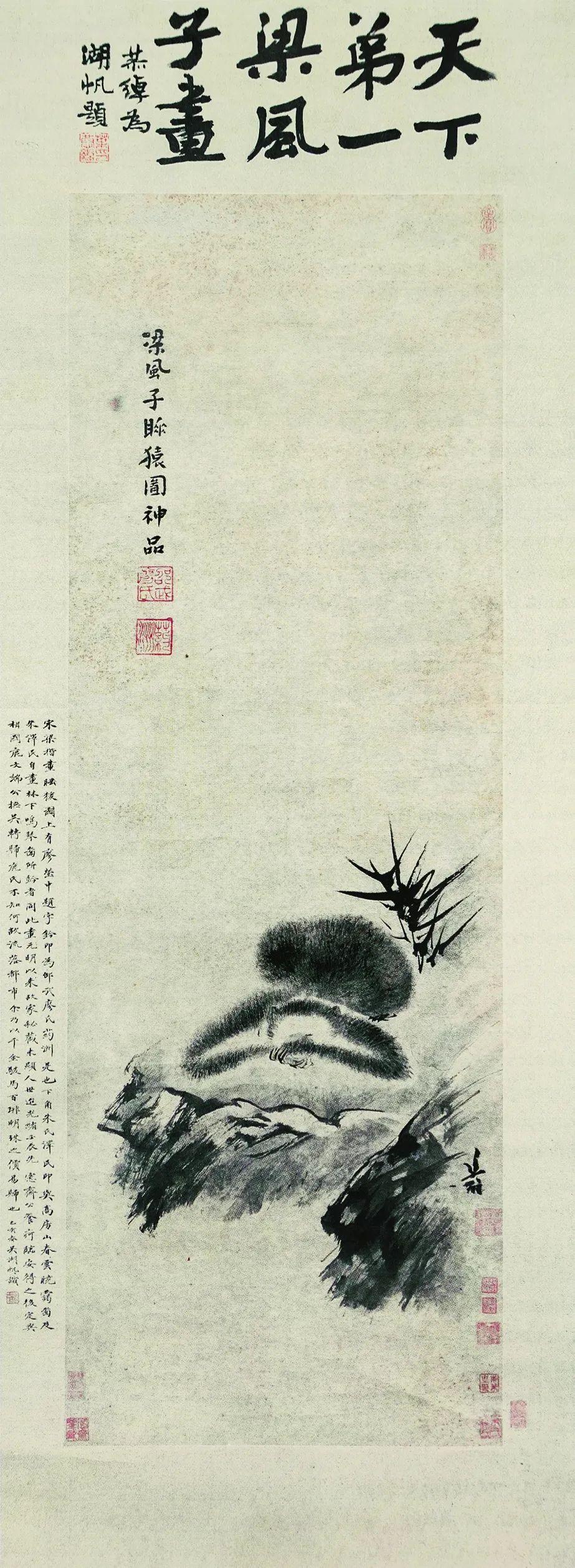 张大千 睡猿图 纸本墨笔 纵131厘米 横45厘米〔美〕檀香山博物馆藏