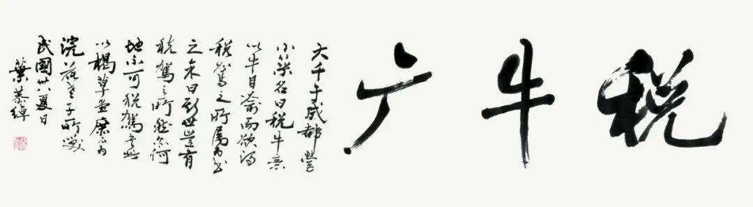 叶恭绰 税牛庵 纸本墨笔 纵41厘米 横172厘米 四川博物院藏