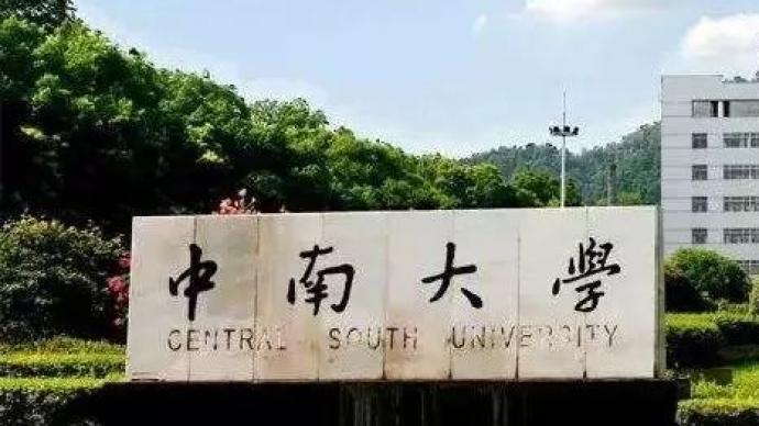 """中南大学回应""""改低学生分数服从正态分布"""":分数无误,沟通有误"""