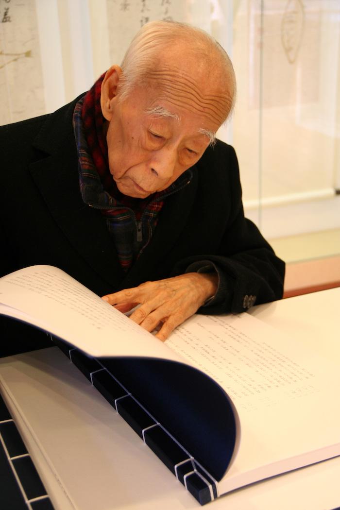 饶宗颐先生在翻阅《清华大学藏战国竹简》
