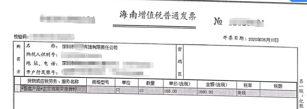 涉事合作社向深圳某国宴级宾馆提供海鸭的发票受访者 供图