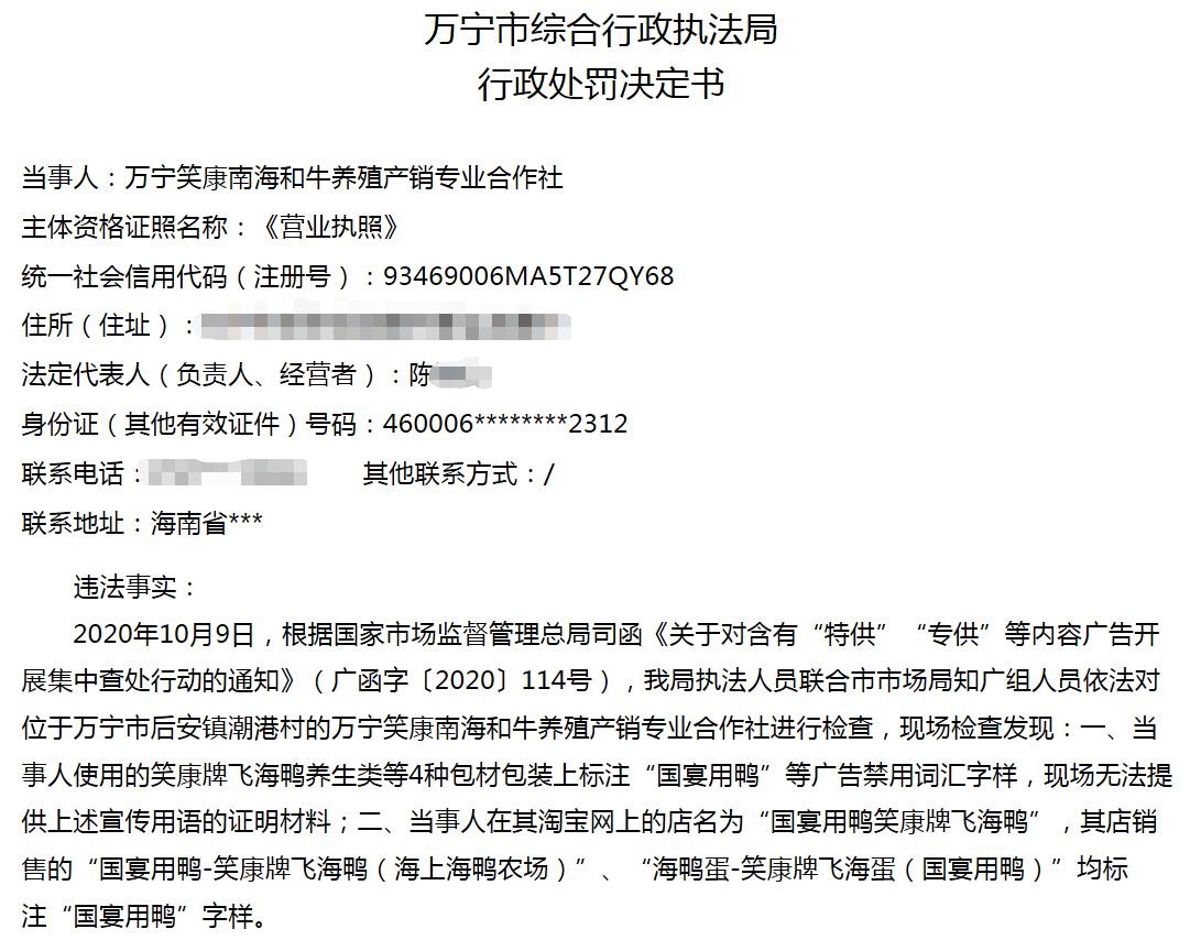 万宁市综合行政执法局行政处罚决定书。 万宁市人民政府官网 截图