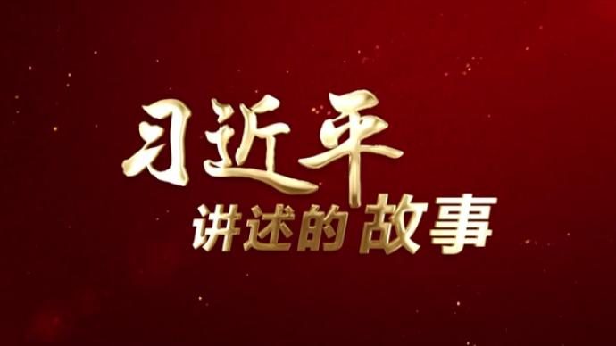 """习近平讲述的故事丨""""爱国三问"""""""