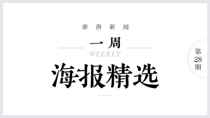 黑暗与光明|澎湃海报周选(2021.1.11-1.17)