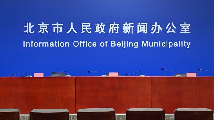 视频直播丨北京市召开发布会,通报顺义新增2例确诊病例