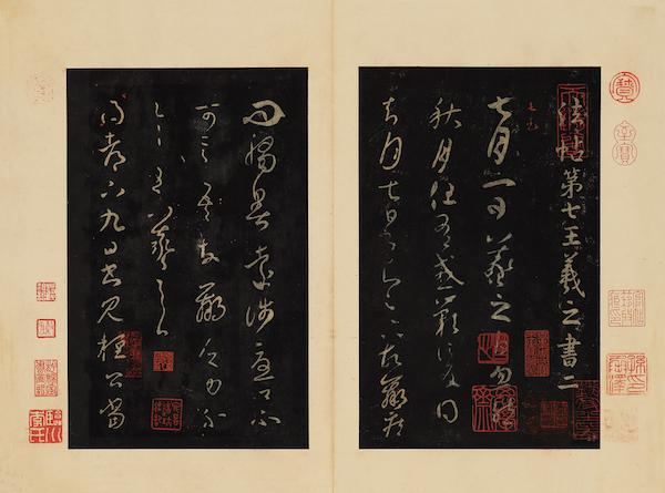 宋拓本王羲之《行草书秋月帖页》(又名《七月帖》)上海博物馆藏